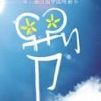 De quoi s'agit-il ? La Chine, la Chine, toujours la Chine… Du 13 mai au 19 juin 2013 se tiendra la troisième édition du Festival du cinéma chinois en France....