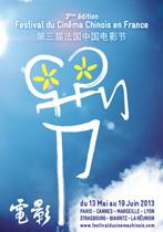 Festival du cinéma chinois en France