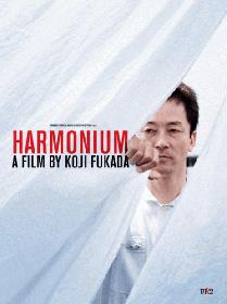 Harmonium, de Fukada Koji